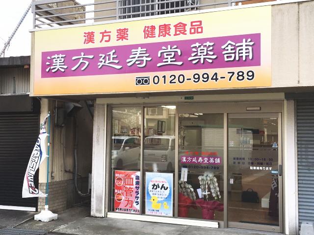漢方延寿堂薬舗