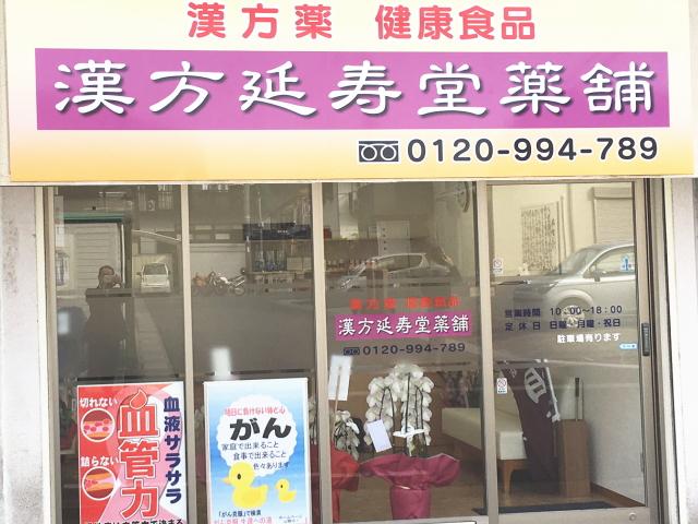 「漢方延寿堂薬舗」を開店