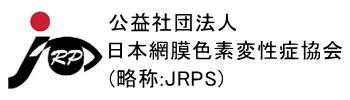 日本網膜色素変性症協会(略称:JRPS)HP